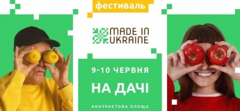 Made in Ukraine: На дачі