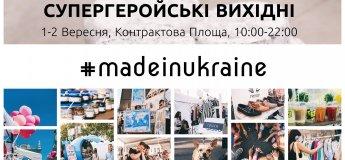 Супергерої на Made in Ukraine