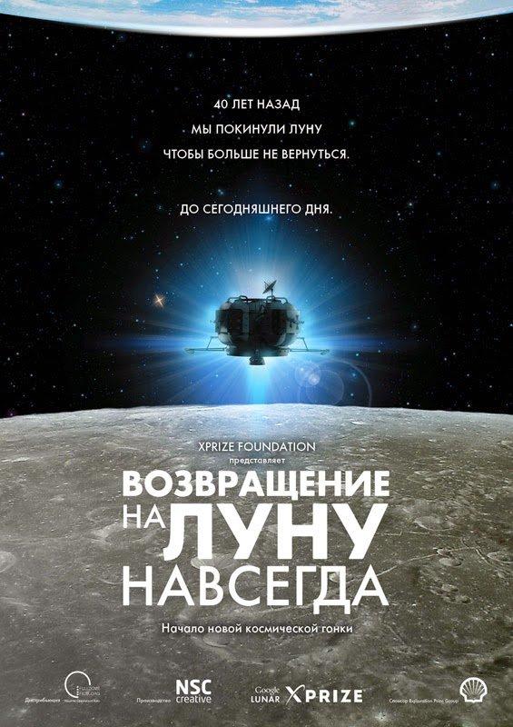 Повернення до Місяця назавжди