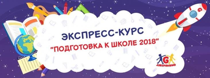 """Экспресс-курс """"Подготовка к школе 2018"""""""
