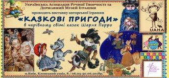 Сказочные приключения. Выставка авторской игрушки