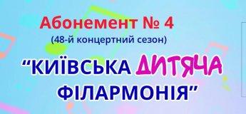 """""""Київська дитяча філармонія"""". Абонемент №4"""