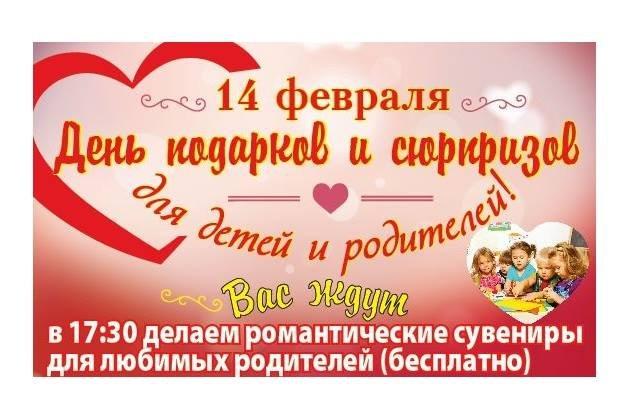 """14 февраля в """"Аленьком цветочке"""""""