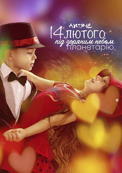 """""""Все начинается с детства, с любви ..."""". Праздничная программа для детей в Киевском планетарии"""