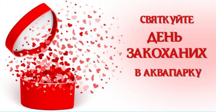 День святого Валентина в Аквапарке