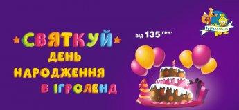 День народження швидко і без зусиль!