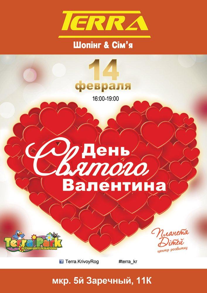 """День Святого Валентина в торговом комплексе """"Терра"""""""