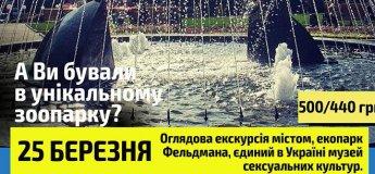 Харків та його 7 чудес