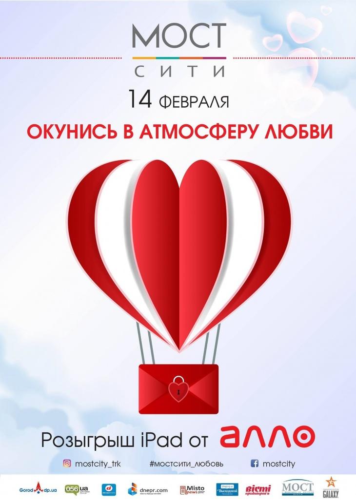 """Романтический флешмоб """"Запуск воздушных шаров"""""""