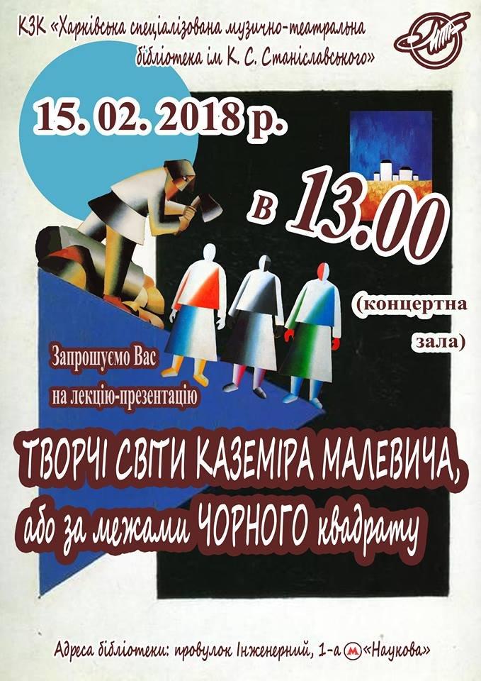«Творческие миры Казимира Малевича, или за границами черного квадрата».