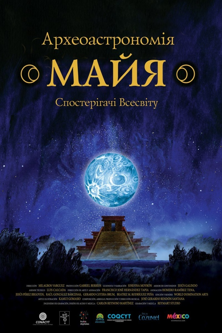 Археоастрономия Майя. Наблюдатели Вселенной