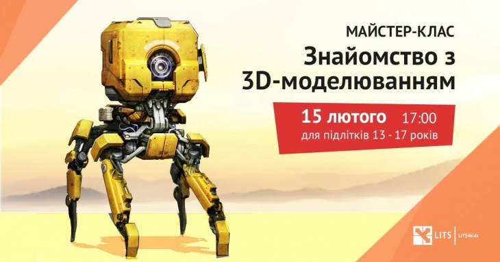 Майстер-клас із 3D моделювання