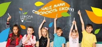 """Презентація """"Школи Дружньої До Дитини"""""""