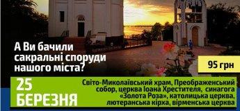 Автобусна екскурсія «Храми Дніпра»