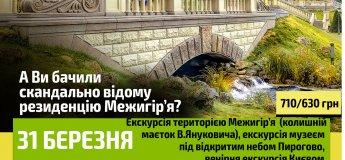 Екскурсія до Межигір'я, палацу Пирогово та вечірнім Києвом