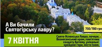 Екскурсія до Свято-Вознесенськогокафедральногособору таІзюму.