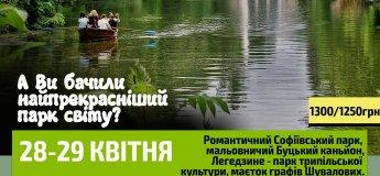 Екскурсія доСофіївського парку,Буцькогоканьйону тасадибиграфів Шувалових