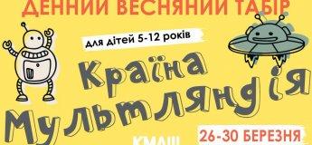 Страна Мультляндия. Весенний дневной лагерь КМДШ