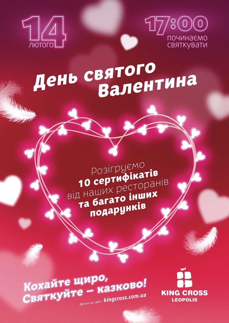 Казковий День Валентина з King Cross Leopolis!