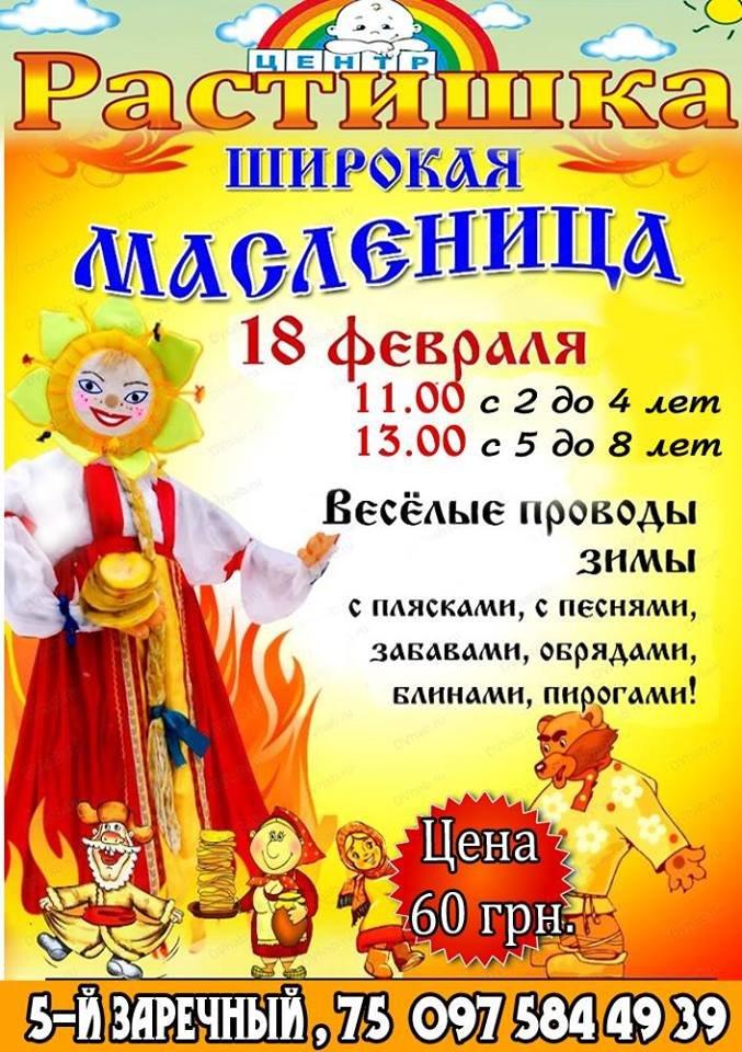"""Масленица в детском центре """"Растишка"""""""