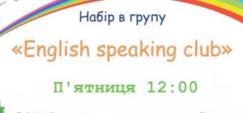 English speaking club для школярів