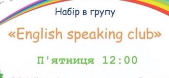 English speaking club для школярів