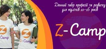 """Дневной весенний лагерь профессий и развития """"Z-camp"""""""
