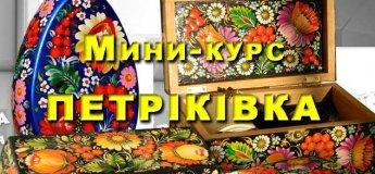 Мини-курс «Декоративная роспись»