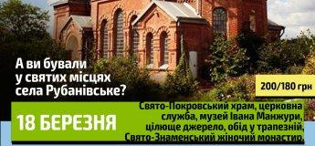 Екскурсія до села Рубанівське