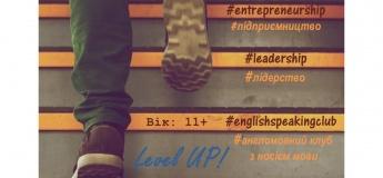 Level UP! Серія воркшопів з підприємливості