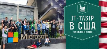 ІТ-лагерь в США для детей 13-16 лет: летние каникулы в будущем!