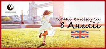 Літні канікули в Англії з Бізнес Лінк