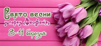 """Свято Весни у парку """"Феофанія"""""""