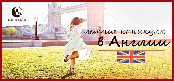 Літні канікули в Англії