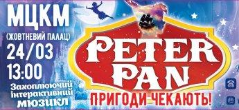 """Интерактивный мюзикл """"Питер Пэн"""""""