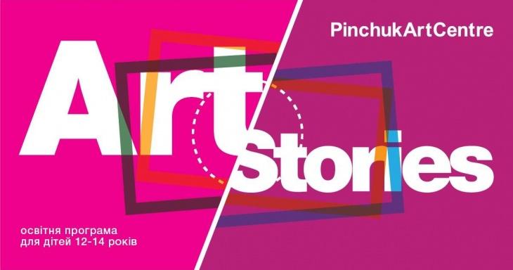 Образовательный курс ArtStories для подростков 12-14 лет