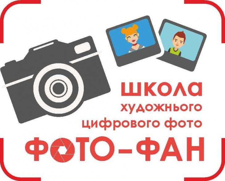 """Школа художнього цифрового фото """"Фото-Фан"""" для дітей 10-16 років"""