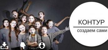 Формуються нові групи театру Контур для самих маленьких