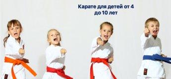 Занятия по карате для детей от 4 до 10 лет