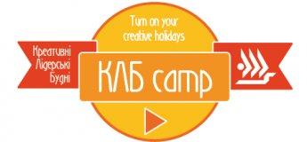 КЛБ кемп Профориентационный лагерь для подростков
