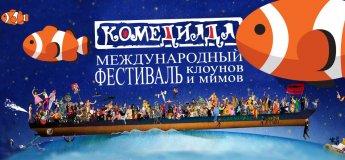 Международный фестиваль клоунов и мимов «Комедиада - 2018»