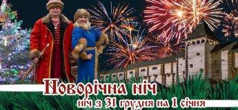 Новогодняя ночь 2019 в Древнем Киеве