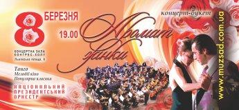 Святковий концерт-букет від Музичного саду