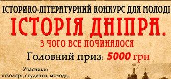 """Історико-літературний конкурс """"Історія міста Дніпро"""""""