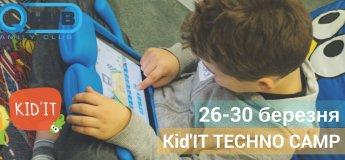 Techno Camp. Канікули з Kid'IT