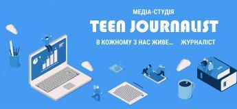 """Курс """"Teen Journalist"""". Безкоштовне заняття"""
