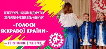 """Хоровой фестиваль """"Голоси Яскравої країни"""""""