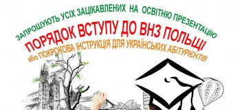 """Безкоштовний семінар """"Порядок вступу до ВНЗ Польщі"""""""