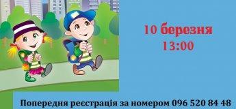 Інтерактивна гра «Безпека дитини в місті»