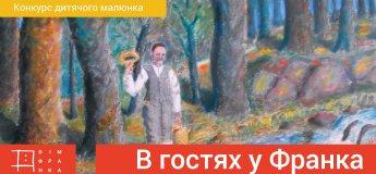 """Конкурс дитячого малюнка """"В гостях у Франка"""""""